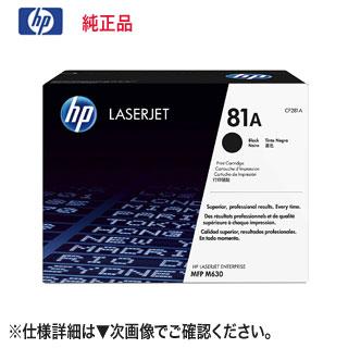 HP(ヒューレット・パッカード) 81A 黒 トナーカートリッジ CF281A 純正品 新品 (LaserJet Enterprise M605dn, M606dn 対応) 【送料無料】