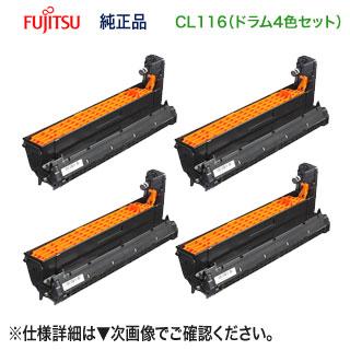 【4色セット】 富士通 CL116 イメージドラム 純正品 (ブラック・シアン・マゼンタ・イエロー) (FUJITSU Printer XL-C8350 対応) 【送料無料】