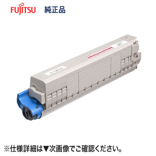 富士通 CL116BF 環境共生トナー 大容量 マゼンタ 純正品 新品 (FUJITSU Printer XL-C8350 対応) 【送料無料】