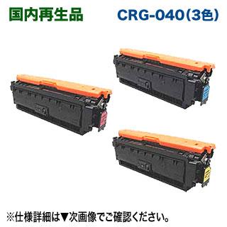 【カラー3色セット】 キヤノン トナーカートリッジ040 C,M,Y (青・赤・黄) リサイクルトナー (CRG-040 再生品) (Satera カラーレーザービームプリンター LBP712Ci 対応) 【送料無料】