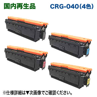 【4色セット】 キヤノン トナーカートリッジ040 BK,C,M,Y (黒・青・赤・黄) リサイクルトナー (CRG-040 再生品) (Satera カラーレーザービームプリンター LBP712Ci 対応) 【送料無料】