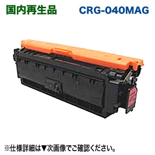 キヤノン トナーカートリッジ040 (マゼンタ) リサイクルトナー (CRG-040MAG 再生品) (Satera カラーレーザービームプリンター LBP712Ci 対応) 【送料無料】