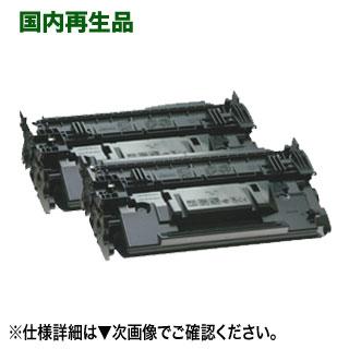 【2個セット】キヤノン リサイクルトナーカートリッジ041 (CRG-041) (モノクロレーザービームプリンター LBP312i 対応) 【送料無料】