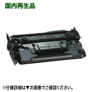 キヤノン リサイクルトナーカートリッジ041 (CRG-041) (モノクロレーザービームプリンター LBP312i 対応) 【送料無料】