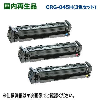 【カラー3色セット】 キヤノン トナーカートリッジ 045H (CRG-045H) 大容量 (シアン・マゼンタ・イエロー) リサイクルトナー (LBP612C, LBP611C, MF634Cdw, MF632Cdw 対応) 【送料無料】