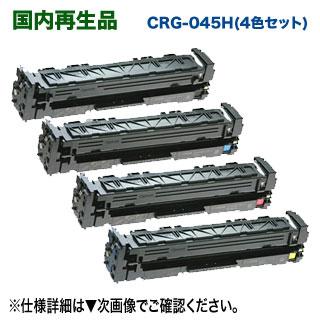 【4色セット】 キヤノン トナーカートリッジ 045H (CRG-045H) 大容量 (ブラック・シアン・マゼンタ・イエロー) リサイクルトナー (LBP612C, LBP611C, LBP611CS, MF634Cdw, MF632Cdw 対応) 【送料無料】