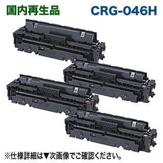 【4色セット】キヤノン トナーカートリッジ 046H (CRG-046H) 大容量 (ブラック・シアン・マゼンタ・イエロー) リサイクルトナー (LBP654C, LBP652C, LBP651C, MF735Cdw, MF733Cdw, MF731Cdw 対応) 【送料無料】