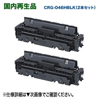 【ブラック2本セット】 キヤノン トナーカートリッジ 046H (CRG-046HBLK) ブラック ×2本 大容量 リサイクルトナー (LBP654C, LBP652C, LBP651C, MF735Cdw, MF733Cdw, MF731Cdw 対応)