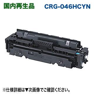 キヤノン トナーカートリッジ 046H (CRG-046HCYN) シアン 大容量 リサイクルトナー (LBP654C, LBP652C, LBP651C, MF735Cdw, MF733Cdw, MF731Cdw 対応)