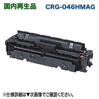 キヤノン トナーカートリッジ 046H (CRG-046HMAG) マゼンタ 大容量 リサイクルトナー (LBP654C, LBP652C, LBP651C, MF735Cdw, MF733Cdw, MF731Cdw 対応) 【送料無料】