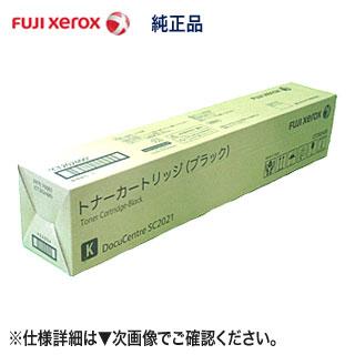 FUJI XEROX/富士ゼロックス CT202400 ブラック 純正トナーカートリッジ (カラー複合機 DocuCentre SC2021 対応) 【送料無料】