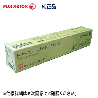 FUJI XEROX/富士ゼロックス CT202402 マゼンタ 純正トナーカートリッジ (カラー複合機 DocuCentre SC2021 対応) 【送料無料】