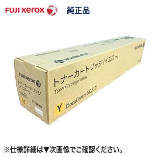 FUJI XEROX/富士ゼロックス CT202403 イエロー 純正トナーカートリッジ (カラー複合機 DocuCentre SC2021 対応) 【送料無料】