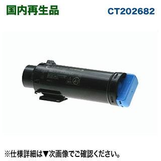 富士ゼロックス CT202682 (シアン) 大容量 リサイクルトナー 国内再生品 (DocuPrint CP310dw, CM310z 対応) 【送料無料】