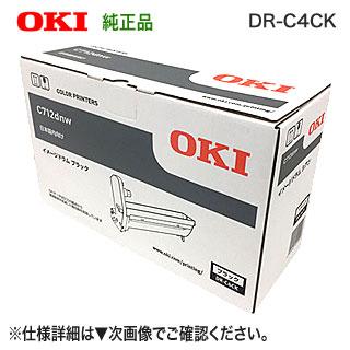 OKIデータ DR-C4CK (ブラック) イメージドラム 純正品 新品 (カラーLEDプリンタ C712dnw 対応) 【送料無料】