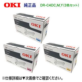 【純正3色ドラムセット】 OKIデータ DR-C4DC, M, Y (青・赤・黄) イメージドラム 純正品 新品 (COREFIDO C612dnw 対応) 【送料無料】
