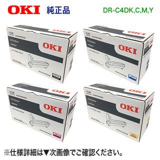 【純正4色ドラムセット】 OKIデータ DR-C4DK, C, M, Y (黒・青・赤・黄) イメージドラム 純正品 新品 (COREFIDO C612dnw 対応) 【送料無料】
