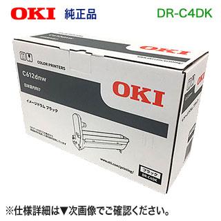 OKIデータ DR-C4DK (ブラック) イメージドラム 純正品 新品 (COREFIDO C612dnw 対応) 【送料無料】