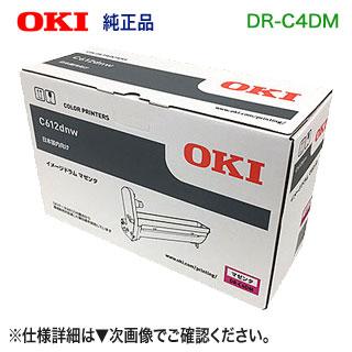OKIデータ DR-C4DM (マゼンタ) イメージドラム 純正品 新品 (COREFIDO C612dnw 対応) 【送料無料】