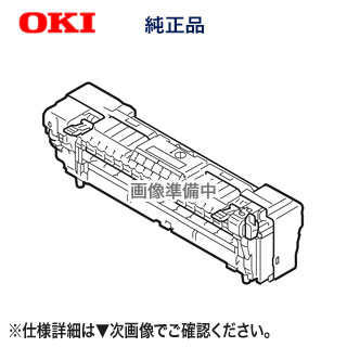 OKIデータ FUS-C3R 定着器ユニット 純正品 新品 (MICROLINE VINCI シリーズ C941dn, C931dn, C911dn 対応) 【送料無料】