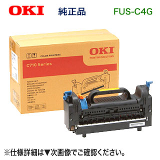 OKIデータ FUS-C4G 定着器ユニット 純正品 新品 (カラーLEDプリンター C710dn 対応) 【送料無料】