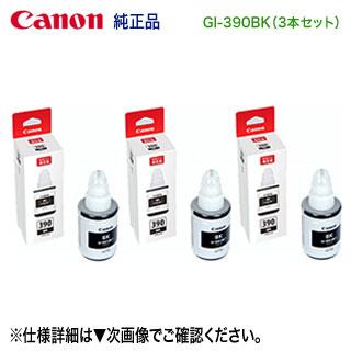 【純正品 3本セット】 CANON/キヤノン GI-390BK ブラック 新品 インクボトル 特大容量タンク (G3310, G1310 対応) 1599C001 【送料無料】