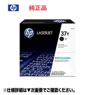 【大容量!】HP(ヒューレットパッカード) 37Y トナーカートリッジ 黒 (CF237Y) 純正品 新品 (LaserJet Enterprise M608dn/ M609dn 対応) 【送料無料】