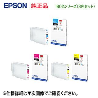 【カラー3色セット】 エプソン IB02CA, MA, YA インクカートリッジ (シアン・マゼンタ・イエロー) 純正品 新品 (PX-M7110F/FP/FT, PX-S7110/P 対応) 【送料無料】