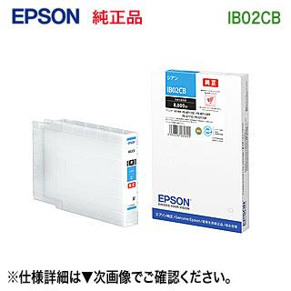 エプソン IB02CB インクカートリッジ 大容量 (シアン) 純正品 新品 (PX-M7110F/FP/FT, PX-S7110/P 対応) 【送料無料】