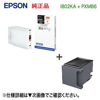 【当店オリジナルセット】 エプソン IB02KA インクカートリッジ (ブラック) + PXMB6 メンテナンスボックス 純正品 新品 (PX-M7110F/FP/FT, PX-S7110/P 対応) 【送料無料】