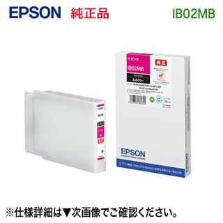 エプソン IB02MB インクカートリッジ 大容量 (マゼンタ) 純正品 新品 (PX-M7110F/FP/FT, PX-S7110/P 対応) 【送料無料】