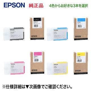 【3本選択】 エプソン 純正インクカートリッジ ICMB24A, ICC24A, ICM24A, ICY24A (黒・青・赤・黄) ※4色の中から3本選択 (大判プリンター PX-6250S, PX-6550 対応) 【送料無料】