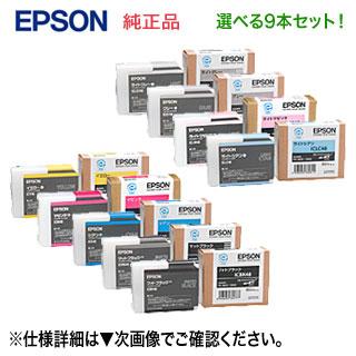【選べる9本セット】 EPSON/エプソン インクカートリッジ48 9色 純正品 新品 (ICBK48, ICMB48, ICC48, ICM48, ICY48, ICLC48, ICLM48, ICGY48, ICLGY48) 【送料無料】