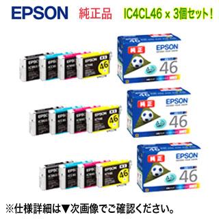【4色パック×3セット】 エプソン IC4CL46 インクカートリッジ (4色パック) (目印:サッカーボール) 純正品 新品 【送料無料】