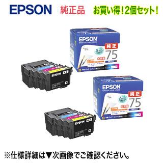 【2個セット】エプソン IC4CL75 インクカートリッジ (4色パック) 大容量 (目印:ふで) 純正品 新品 (PX-M740F, PX-M741F, PX-S740 対応) 【送料無料】