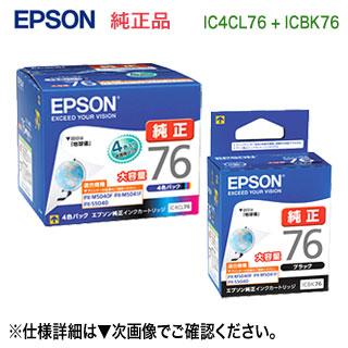 【当店オリジナルセット!】 EPSON/エプソン IC4CL76 (目印:地球儀) 大容量 純正インクカートリッジ 4色パック + ICBK76 ブラック 大容量 セット 純正 新品 【送料無料】