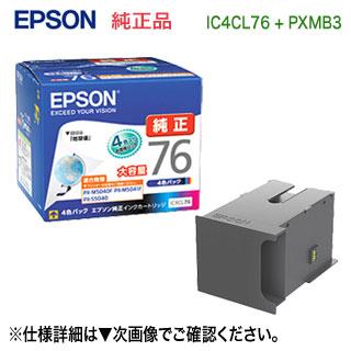【当店オリジナルセット!】 EPSON/エプソン IC4CL76 (目印:地球儀) 大容量 純正インクカートリッジ 4色パック + PXMB3 メンテナンスボックス セット 純正 新品 【送料無料】
