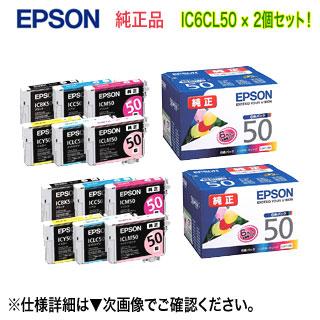 【6色パック×2セット(12個)】 エプソン IC6CL50 インクカートリッジ (6色パック) (目印:ふうせん) 純正品 新品 【送料無料】