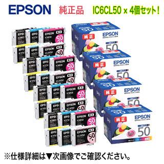 【6色パック×4セット(24個)】 エプソン IC6CL50 インクカートリッジ (6色パック) (目印:ふうせん) 純正品 新品 【送料無料】