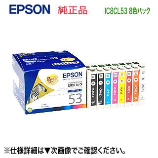 【ネコポス便発送で送料無料】 エプソン 純正インクカートリッジ IC8CL53 (目印:シマウマ) 8色セット 新品 (プロセレクション PX-G5300 対応) ※代引決済は不可