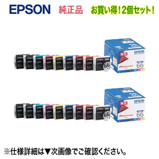 【2個セット】エプソン PX-7V用 IC9CL66 インクカートリッジ (9色パック) (目印:紅葉) 純正品 新品 【送料無料】