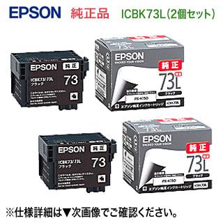 【2個セット】 エプソン ICBK73L インクカートリッジ 増量 ブラック ×2個 純正品 新品 (ビジネスプリンター PX-K150 対応) 【送料無料】