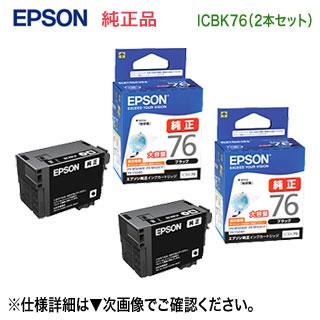 【純正 2本セット】 EPSON/エプソン ICBK76 (目印:地球儀) 大容量 純正インクカートリッジ 新品 【送料無料】