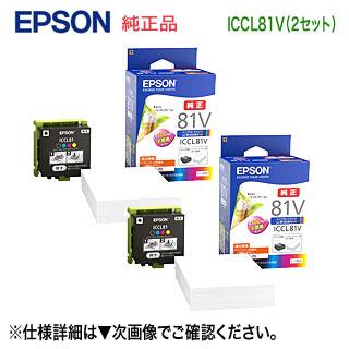 【純正品 2セット】 エプソン ICCL81V 純正インクカートリッジ 4色カラーインク + 写真用紙L判100枚セット (目印:ソフトクリーム) 新品 (カラリオ PF-70, PF-71, PF-81 対応) 【送料無料】