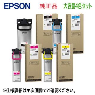 ■当店に入荷しました 営業日の15時までは即日出荷できます 当店在庫品 スピード出荷OK 4色セット 大容量 EPSON エプソン 割引も実施中 IP01KB CB MB YB ブラック シアン 純正品 PX-S884 PX-M885F M884FC0 PX-M884F 使い勝手の良い インクパック 新品 マゼンタ 送料無料 対応 S884C0 ビジネスプリンター PX-S885 イエロー