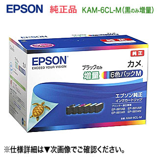 日本正規代理店品 メーカー:EPSON ネコポス便発送で送料無料 エプソン 純正インクカートリッジ 6色セット KAM-6CL-M 黒のみ増量タイプ 目印:カメ BK C M ※代引決済は不可 直営店 AN 対応 EP-883AB AW LM Y AR EP-882AB EP-881AB LC