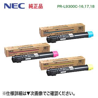 【大容量・カラー3色セット】 NEC PR-L9300C-16, 17, 18 (黄・赤・青) 大容量 純正トナー 新品 (Color MultiWriter 9300C, 9350C 対応) 【送料無料】