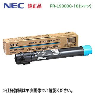 NEC PR-L9300C-18 シアン 大容量 純正トナー 新品 (Color MultiWriter 9300C, 9350C 対応) 【送料無料】