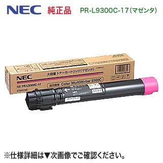 NEC PR-L9300C-17 マゼンタ 大容量 純正トナー 新品 (Color MultiWriter 9300C, 9350C 対応) 【送料無料】