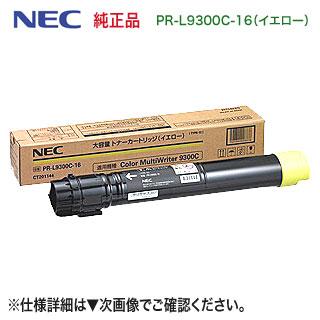 NEC PR-L9300C-16 イエロー 大容量 純正トナー 新品 (Color MultiWriter 9300C, 9350C 対応) 【送料無料】